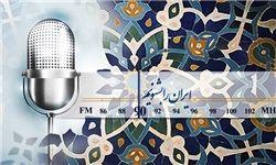 ویژه برنامههای رادیو ایران در ۱۳ آبان