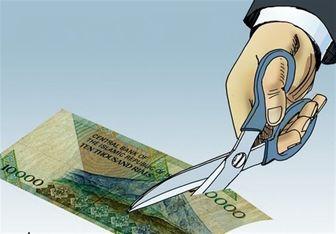 حذف صفرها از پول کشور دردی را دوا می کند؟