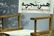 اکران فیلمهای «هنر و تجربه» در ایام جشنواره فیلم فجر ادامه خواهد اشت