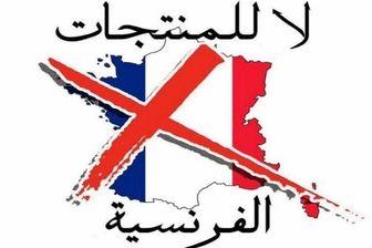 راه اندازی کمپین گسترده تحریم محصولات فرانسوی در فضای مجازی