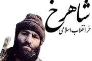 شهیدی که صدام برای سرش جایزه گذاشت