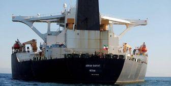 آمریکا پیشنهاد رشوه به ناخدای نفتکش ایران را تأیید کرد