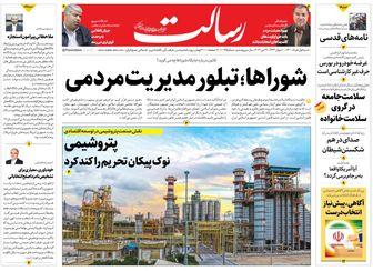 شوراها؛ تبلور مدیریت مردمی/ ۱۸ پرسش کلیدی از کاندیداها / قطار مذاکرات وین در ایستگاه پنجم/پیشخوان