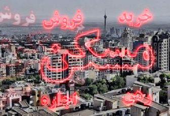 قیمت اجاره آپارتمان متراژ بالا در تهران