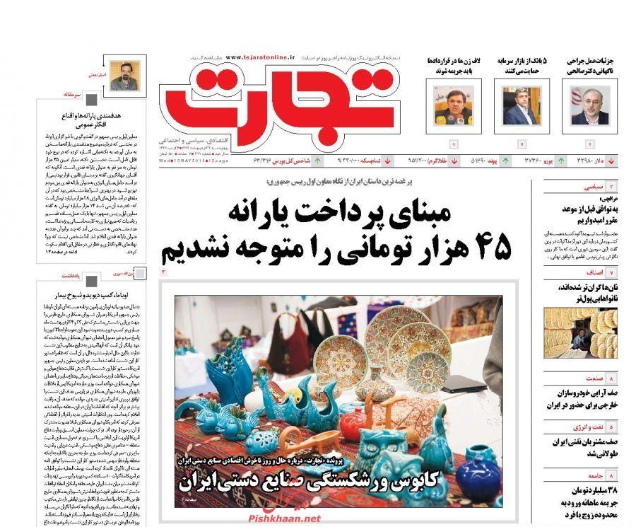 عناوین اخبار روزنامه تجارت در روز چهارشنبه ۲۳ ارديبهشت ۱۳۹۴ :