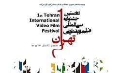ویژه برنامه «پرانتز باز» برای جشنواره فیلمهای ویدویی
