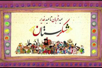 پخش سری جدید شکرستان از شبکه نسیم