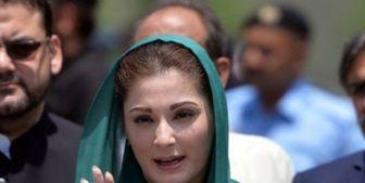 ضبط اموال دختر نخستوزیر سابق پاکستان
