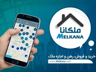 املاک تهران را در ملکانا پیدا کنید