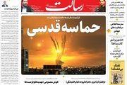 حماسه قدسی/آرایش انتخابات با چهار احتمال / ورود ۱۲ میلیون ایرانی به بازار رمزارز/پیشخوان