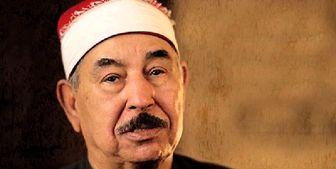 درگذشت قاری سرشناس مصری در سن ۸۶ سالگی