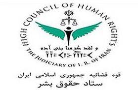 بیانیه ستاد حقوق بشر در پاسخ به فضاسازیهای خصمانه علیه ایران درباره خودکشی سید امامی