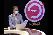 آخرین وضعیت تصمیم گیری تعطیلی تهران در «تهران ۲۰»
