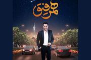 مهمان این هفته شهاب حسینی در «همرفیق» مشخص شد /عکس