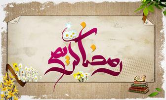 دعای مخصوص روز اول ماه رمضان /متن+صوت