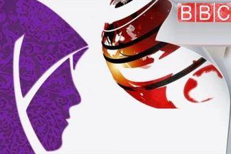 فرمول چندمرحلهای بیبیسی در پروپاگاندا علیه حجاب +تصاویر