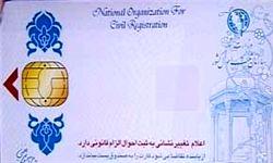 صدور کارت هوشمند ملی از سال ۹۳