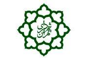 آخرین وضعیت بدهی های شهرداری تهران
