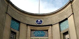 اخطاریه به دانشگاه علوم پزشکی تهران برای «سوزاندن اجساد»