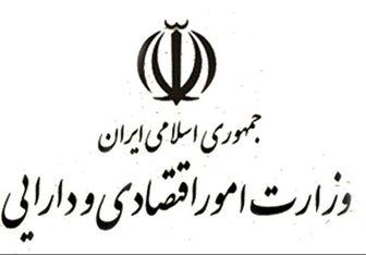 مناطق آزاد به وزارت اقتصاد واگذار شد