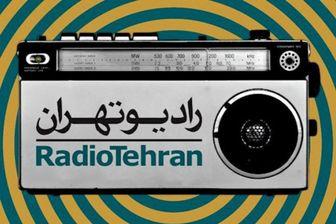 «خواهران غریب» به رادیو تهران می آیند