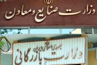 احیای وزارت بازرگانی به بهانه رونق صادرات