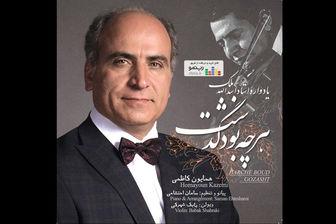«هرچه بود گذشت»/ یادی از نوازنده فقید موسیقی ایران