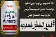 راه اندازی کمپین تحریم کالاهای سعودی