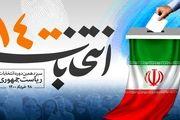 نگاهی به جزئیات و چگونگی اخذ رای در ۲۸ خرداد+ فیلم