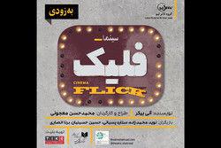 هم بازی شدن نوید محمد زاده و ستاره پسیانی در یک نمایش