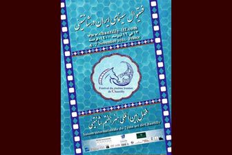 هیات داوران فستیوال سینمای ایران در فرانسه معرفی شدند