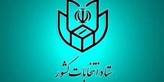 اعلام اسامی نامزدهای انتخابات مجلس خبرگان رهبری