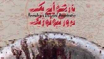 نگاهی به ترور بیولوژیک امام دوم شیعیان+ فیلم