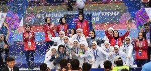 AFC: ایران ملکه آسیاست !