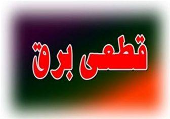 جدول قطعی برق در شهرستانهای استان تهران از امروز سه شنبه 23 شهریور 1400