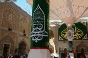 آذین بندی حرم علوی در آستانه عیدغدیر/ گزارش تصویری