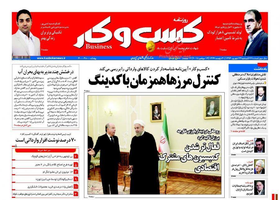 عناوین اخبار روزنامه كسب و كار در روز دوشنبه ۲۳ شهريور ۱۳۹۴ :