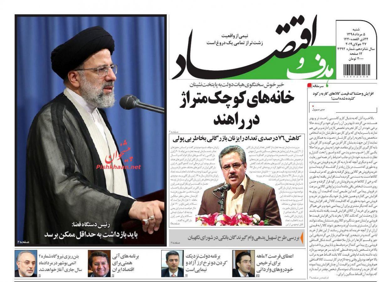 صفحه نخست روزنامههای اقتصادی 5 مرداد