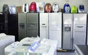 روند نزولی قیمت لوازم خانگی آغاز می شود