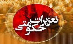 تهران رکورددار تخلفات در ایام نوروز