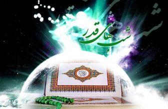 اعمال مخصوص شب بیست و سوم رمضان