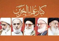 درخواست علمای بحرین از مردم