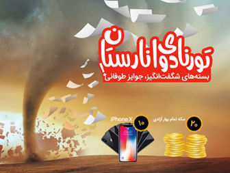 جوایز طوفانی سیم کارت های انارستان همراه اول