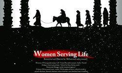 نمایش زندگی 7 زن بد سرپرست در یک مستند