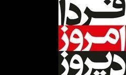 دیروز امروز فردا با موضوع «انقلاباسلامی و استکبار ستیزی» روی آنتن میرود