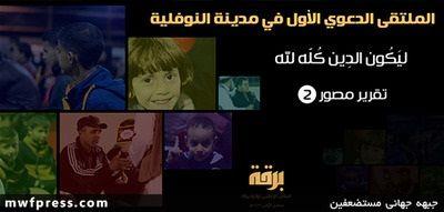 تبلیغات داعش برای جذب کودکان +تصاویر