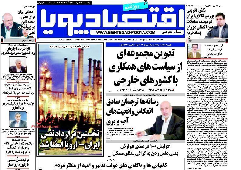 عناوین اخبار روزنامه اقتصاد پویا در روز دوشنبه ۱۹ مرداد ۱۳۹۴ :