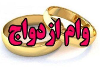 وام ازدواج هفتاد میلیون تومان شد+ جرئیات