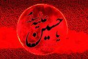 حسین (ع) یعنی عشق