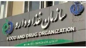 واکنش سازمان غذا و دارو به اظهارات آذری جهرمی
